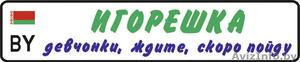 Детский гос номер на коляску, велосипед, кроватку, машинку в Рогачеве. - Изображение #2, Объявление #1170920