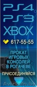 Прокат игровых приставок PS4, PS3, Xbox 360 - Изображение #1, Объявление #1317827