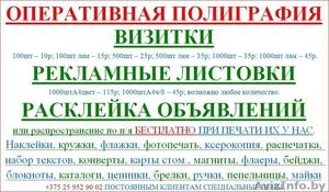 оперативная полиграфия. рекламные услуги в рогачев - Изображение #1, Объявление #1563347