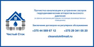 монтаж и ремонт канализации, устранение засоров - Изображение #1, Объявление #1648923