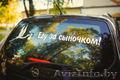 Наклейки на автомобиль на выписку из Роддома в Рогачеве