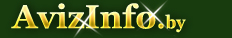 Подать бесплатное объявление в Рогачеве,Бесплатные объявления продам,куплю,сдам,сниму,работа в Рогачеве на avizinfo.by Рогачев